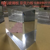 Plexiglass processing Acrylic base plexiglass block customization