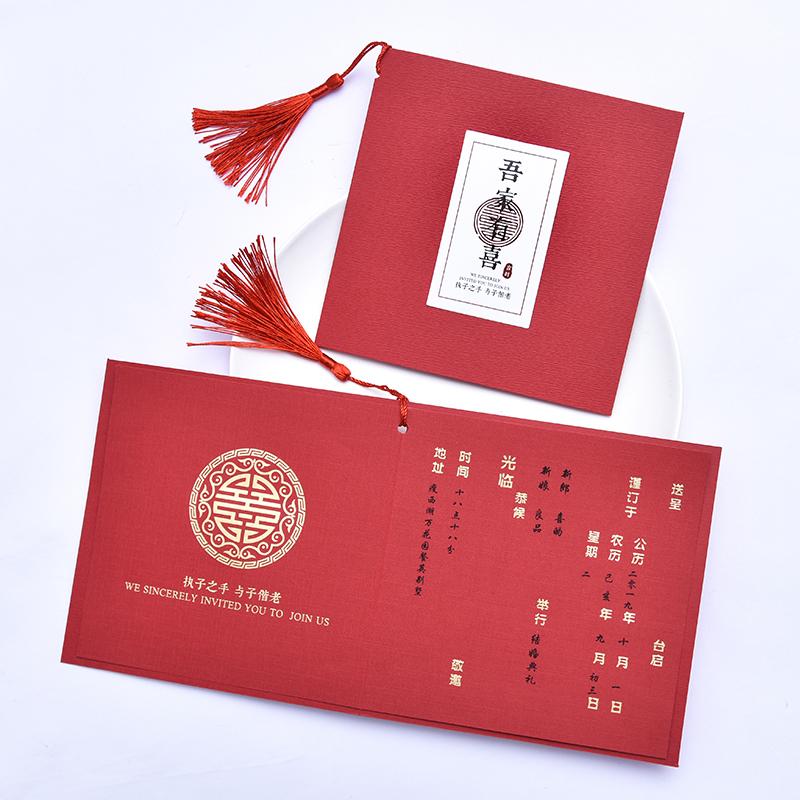 网红中式结婚请帖喜帖婚礼请柬