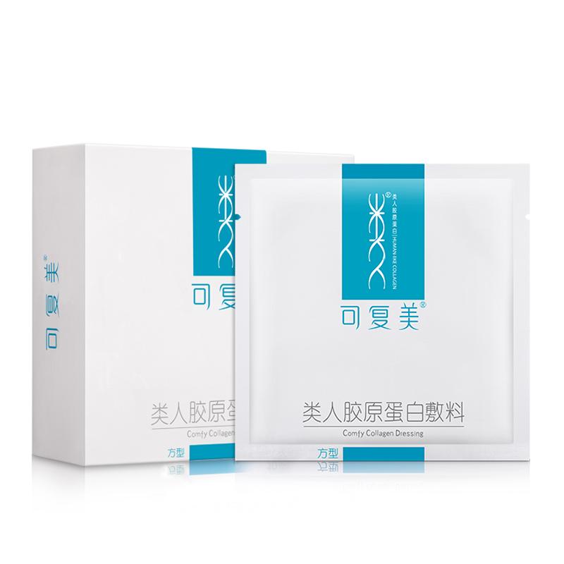 可复美类人胶原蛋白敷料方型10片装医美医用护肤品敏感肌晒伤修复