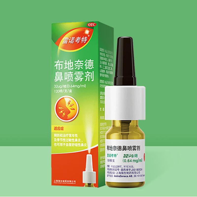 2盒装雷诺考特布地奈德鼻喷剂过敏性鼻炎膏药喷雾治疗鼻塞吸入