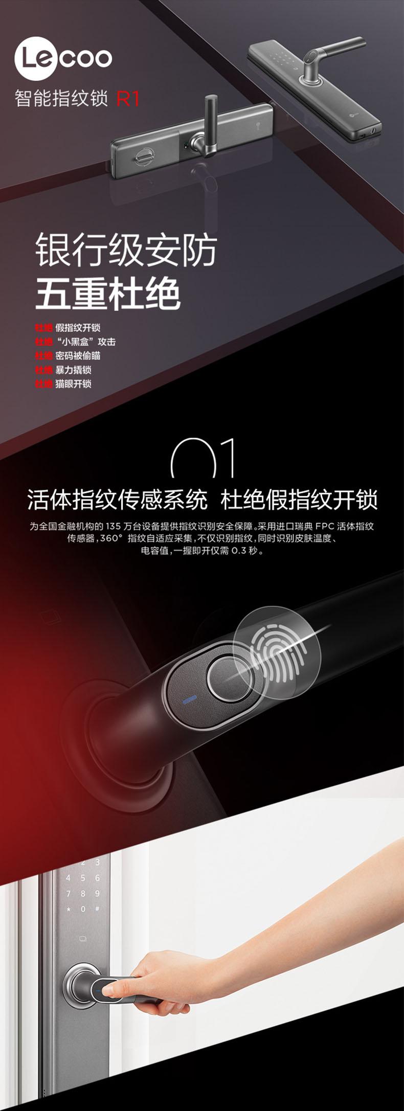 评测真的使用Lenovo/联想 Lecoo智能指纹锁R1怎么样呢??Lecoo智能指纹锁R1好不好