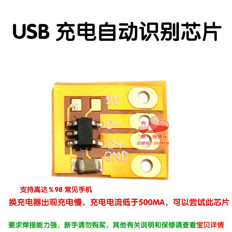 USB 2 4A intelligent identification resistor automatic charging  identification chip flexible circuit board overlay board components