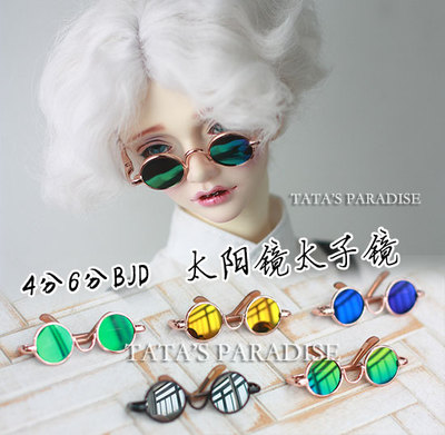 taobao agent 1/6 points 4 points BJD.SD baby with camera accessories round frame glasses sunglasses sunglasses prince lens