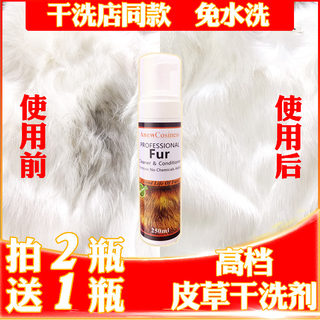 Fur cleaner, sheep shearing fox hair, decontamination maintenance, cleaning mink fur, dry cleaning agent, nursing home
