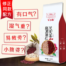 Natural red bean, female tea, damp dampness, pox pox and anti fatigue.