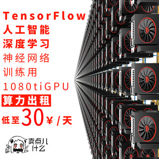 GPU rental force rental Tensorflow artificial intelligence deep learning more card 1080ti2080
