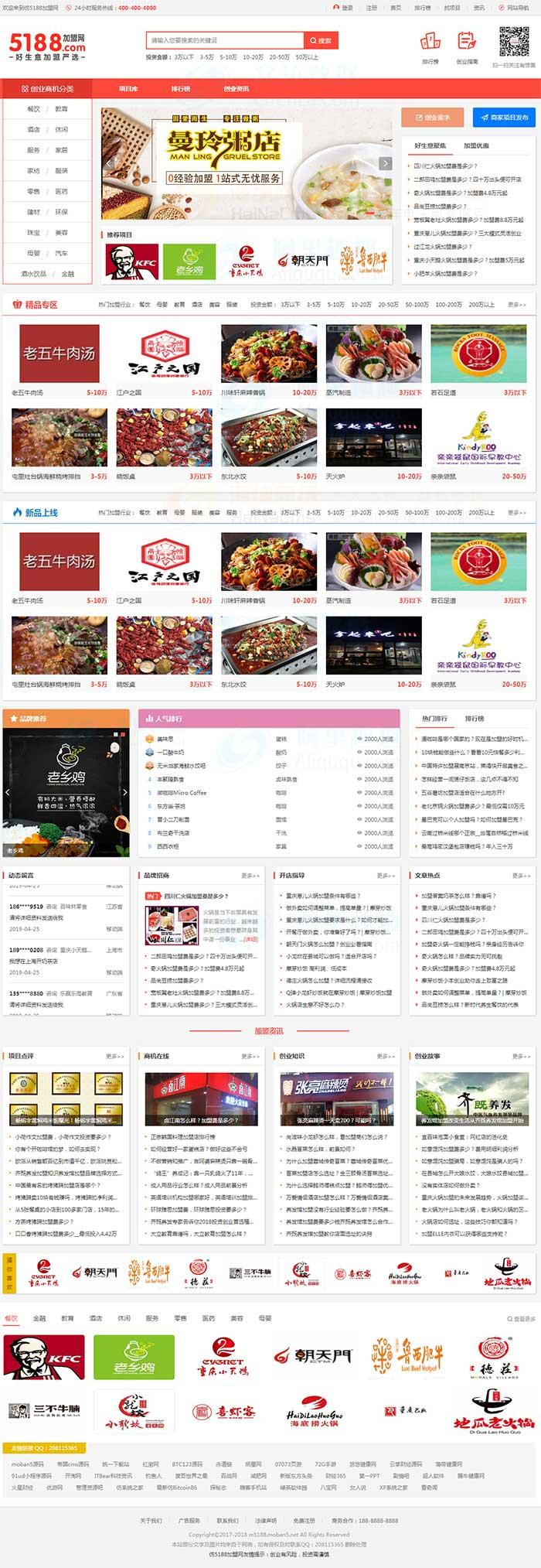 创业招商仿5188好生意加盟网站源码商机网源码 招商加盟网站帝国模板ecms模板
