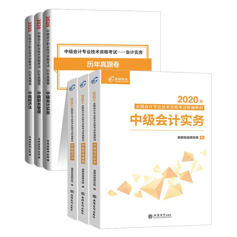 2020全套中级会计实务职称教材