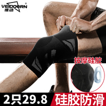 Dimensional sports to protect the knees men and women fitness squat warm basketball running