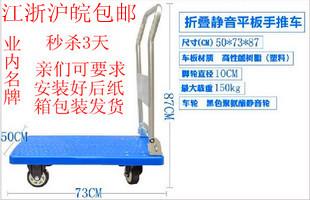 Торговые тележки Цзянсу Чжэцзян Шанхай Аньхой Аньхой Бесплатная доставка складной пластиковые для тележек для тележки инструмента молчком 150300kg обработка автомобилей