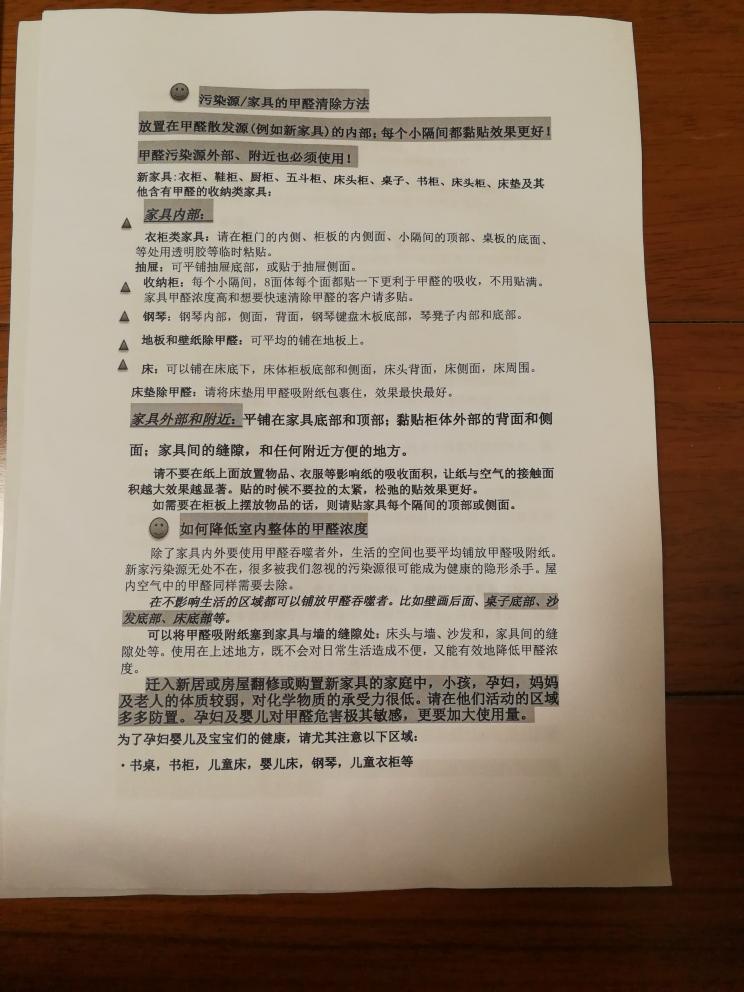 11种方法去除甲醛之甲醛吸附纸介绍