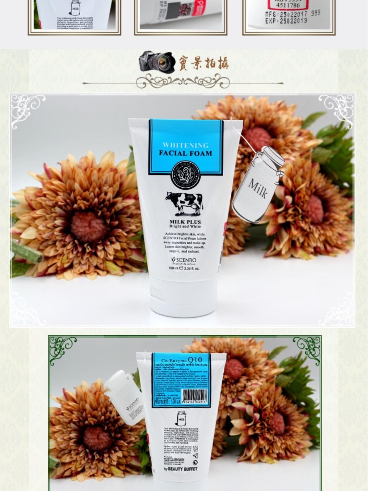 天天特价泰国BeautyBuffet Q10牛奶洗面奶 补水保湿氨基酸洁面乳5张