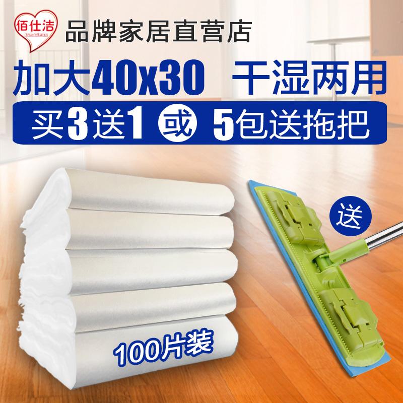 佰 仕 洁 静电 尘 尘 纸 拖 拖 纸 纸 纸 纸 纸 纸 纸 纸 毛 毛 毛 毛 毛 纸 纸 纸 纸 纸 纸 纸 纸 纸 纸 纸 纸 纸 纸 纸 纸 纸 纸