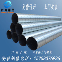 Galvanized Spiral Duct industrial exhaust pipe dust removal pipe stainless steel spiral pipe
