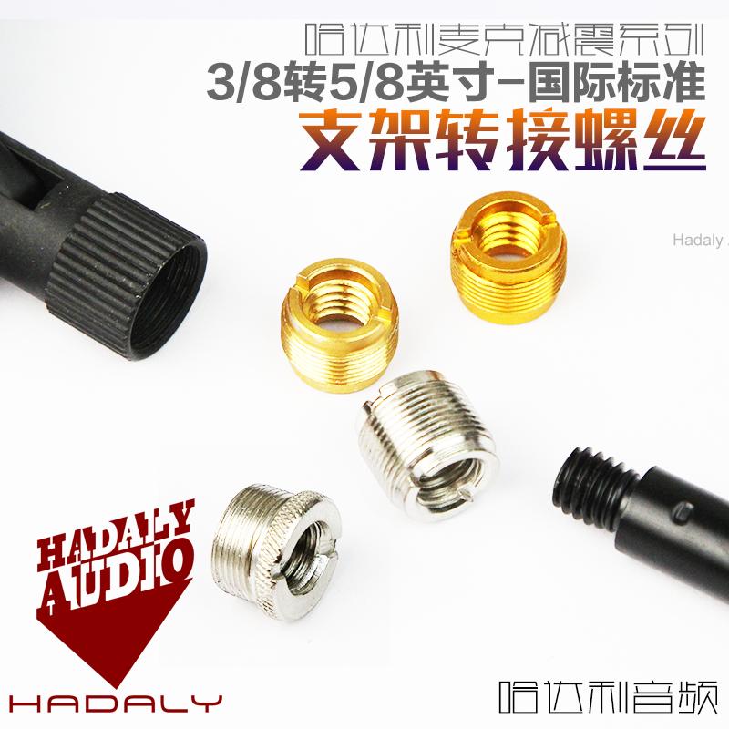 电容麦克风防震架转接螺丝螺母话筒夹子支架大小转接配件3/8转5/8