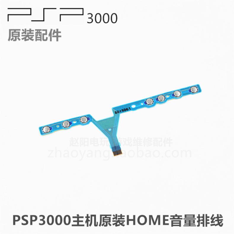 PSP3000 lưu trữ bộ phận sửa chữa ban đầu ban đầu nút HOME nút âm lượng nút nút cáp âm lượng - PSP kết hợp