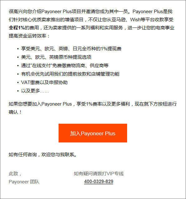 一个人如何做跨境电商(二)-跨境电商收款方式 Payoneer卡注册与使用详解 8