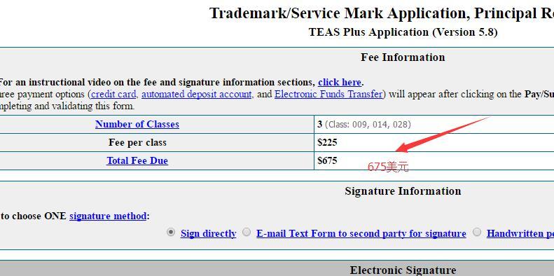 一个人如何做跨境电商(三)-手把手教你注册美国商标 17