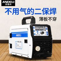 Anderley Carbon dioxide gas protection welding machine dual use 2501 body