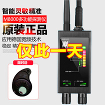 Magnetic GPS positioning tracking monitoring signal scanning device detector