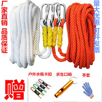 Outdoor safety rope climbing climbing rope Aerial Work air conditioning installation rope rescue