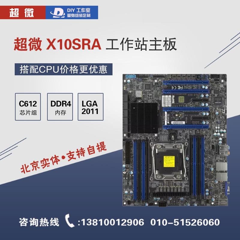 超微 X10SRA X10SRL-F 主板 支持E5 1630 1650 V3 V4 CPU 兼装机