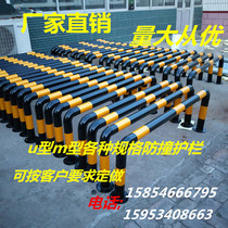 Gas station m Type collision bar U type retaining rod thickening gantry rod