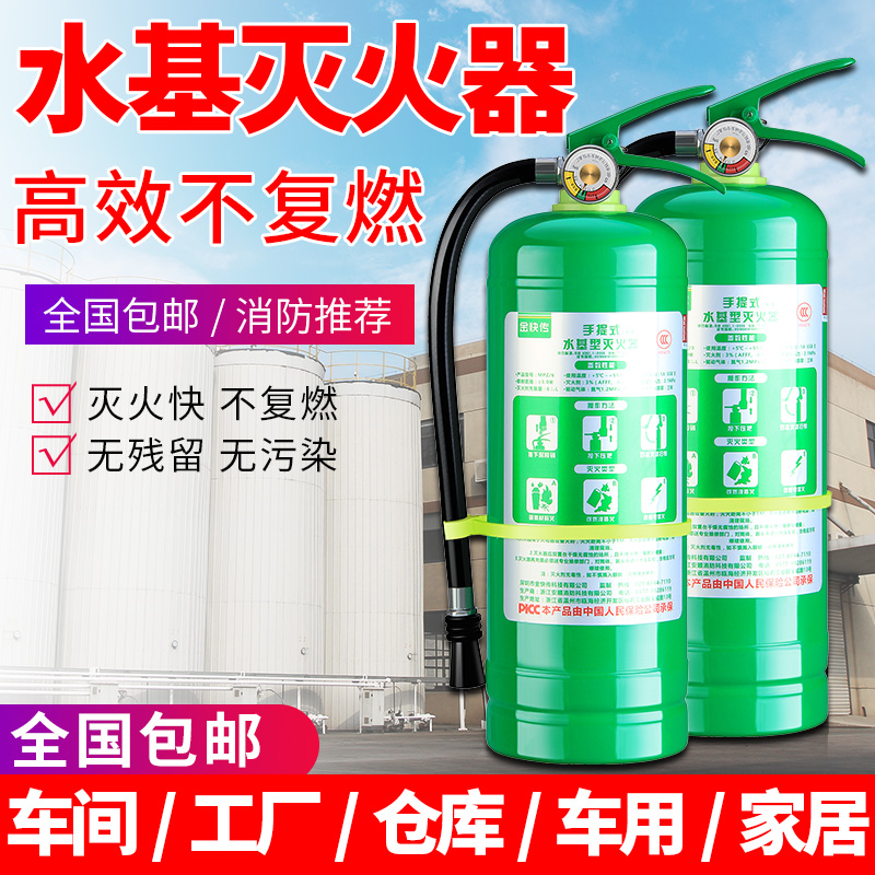 GB 3L water-based fire extinguisher eco-friendly factory 3l6l9l45l foam  water-based fire extinguisher