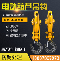 Electric hoist Hook CD hook lifting hook electric hoist hook