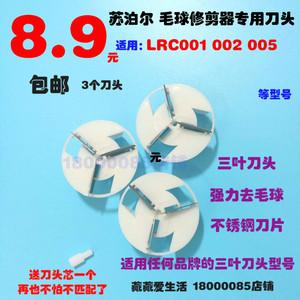 Supor LRC001 002 005 6 tông đơ cắt tóc cạo đầu đến lưỡi cào nhung