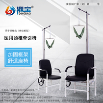 Ding Bao cervical tractor domestic neck traction chair medical come on vertebral disease