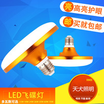 LED Bulb high-power ultra-bright frisbee lamp household E27 screw mouth