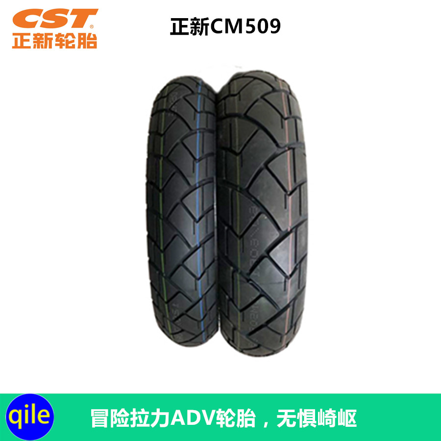Zhengxin CM509 off-road dứa cuộc phiêu lưu lốp xe máy 110 120 140 150 160 - Lốp xe máy