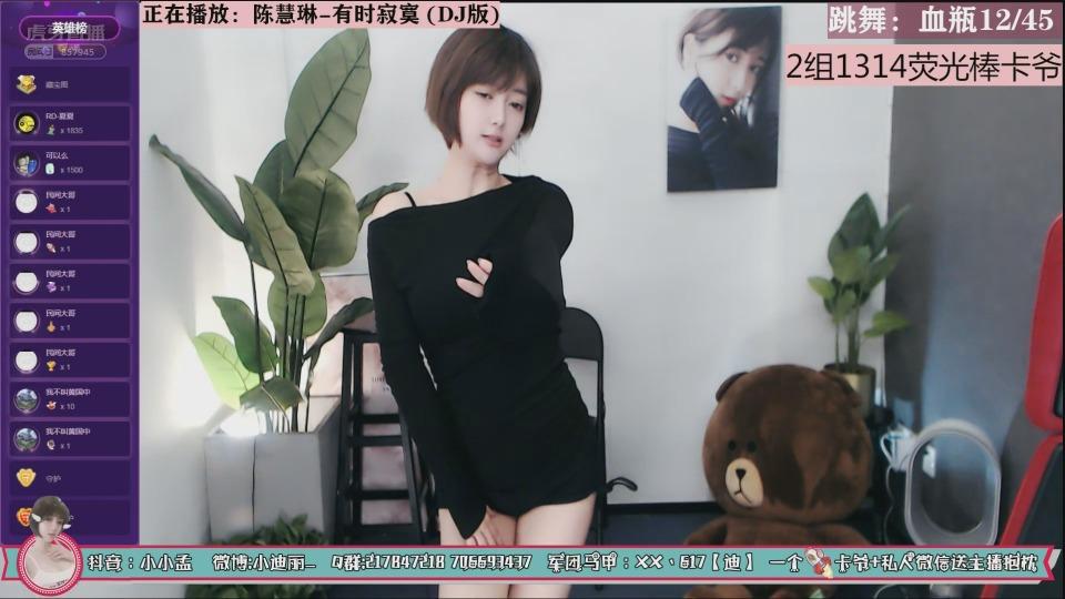 RD小迪丽直播热舞视频2019092322