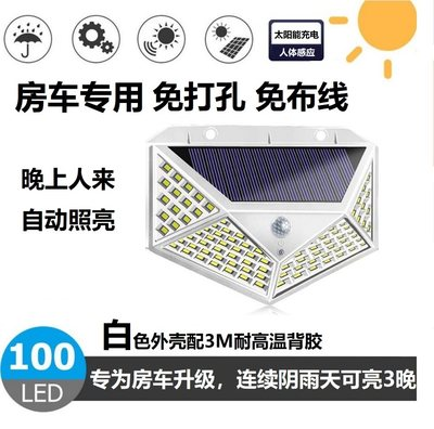 RV special product car exterior solar free nail induction wall light white outdoor new Chinese modern minimalist wall light