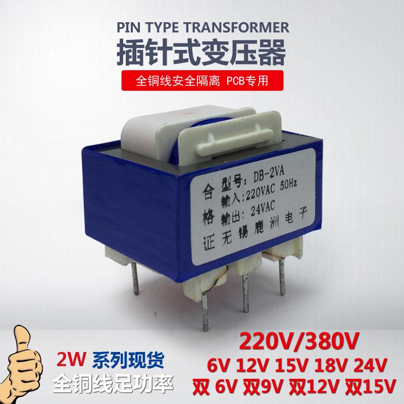 pin transformer 2w 380v 220v to 12v6v9v15v18v24v110v single and Transformers Prime pin transformer 2w 380v 220v to 12v6v9v15v18v24v110v single and double pcb horizontal 5 pin