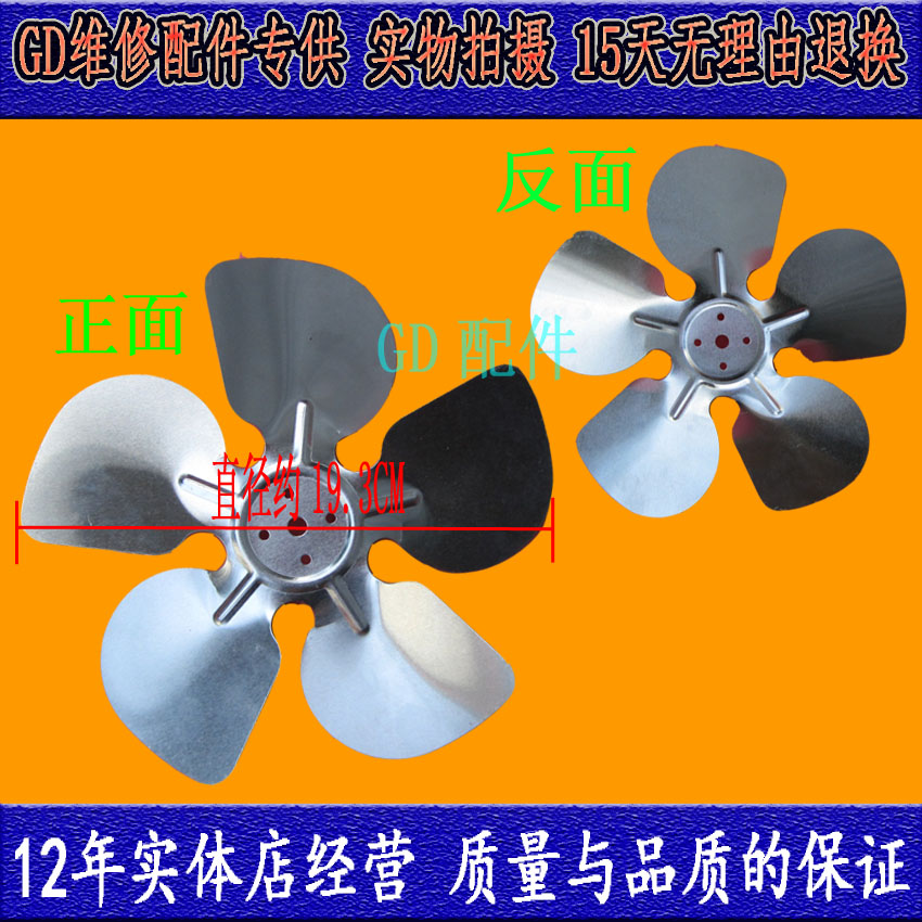 微波炉配件风机风扇格兰仕松下海尔LG微波炉排风电机配件两线