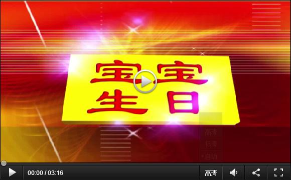 P051 卡拉OK 视频版宝宝片头 宽屏版