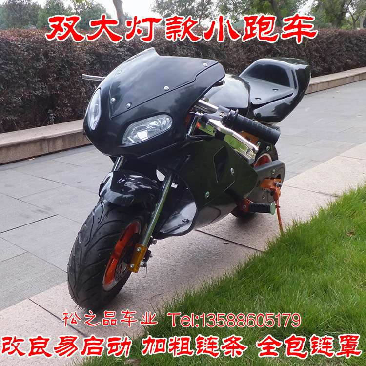 Easy to start mini motorcycle small sports car 49CC gasoline