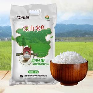 宜春大米籼米正宗南方大米状元洲长粒香米丝苗米深山米5kg10斤
