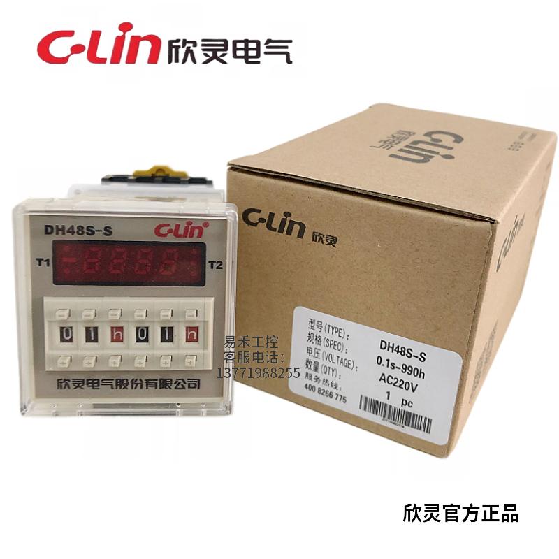 欣数显DH48S-SJSS48A-S灵牌v数显底座继电器AC220220V/DC24V含时间