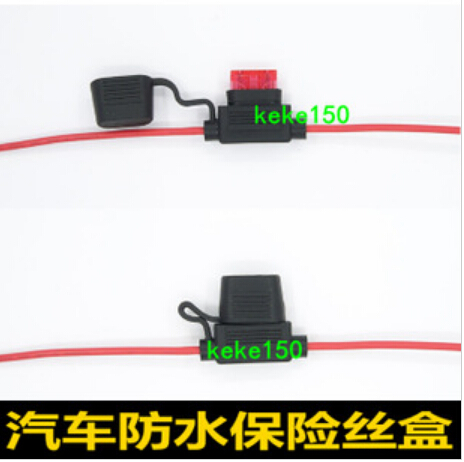 Car waterproof fuse box car modified fuse socket fuse holder with wire on
