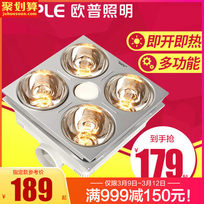 Op lighting lamp warm bath led lamp exhaust fan integrated ceiling bathroom heating household heater
