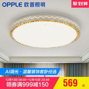 欧普照明 led圆形客厅灯卧室水晶吸顶灯具 现代简约温馨大气KT