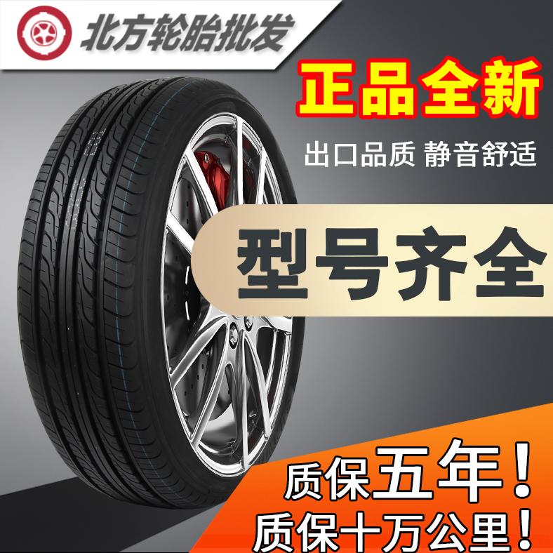 195 60R14 lốp xe phù hợp với Volkswagen Poussinna 2000 3000 Zhijun van thoải mái và yên tĩnh