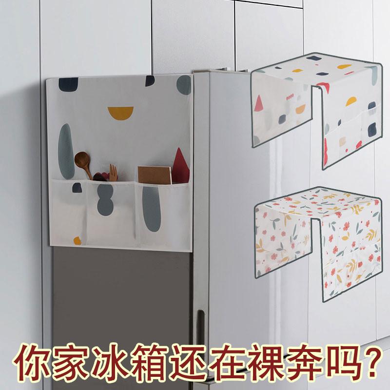 家用冰箱防尘罩多层收纳袋式盖巾 单开门冰箱罩 防尘套盖布艺挂袋