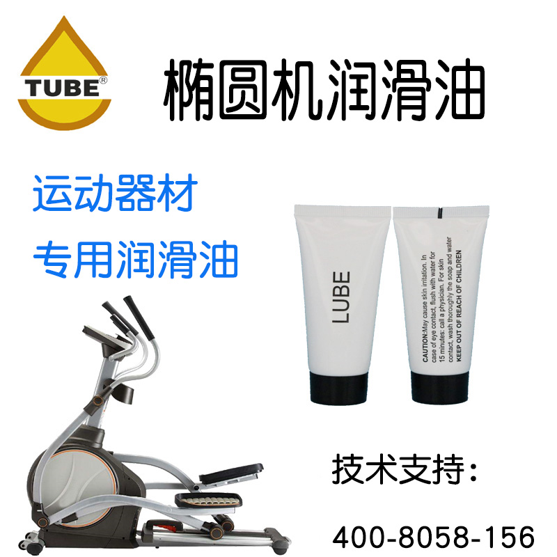 Elliptical machine lubricating oil special lubricating grease elliptical  machine orbital lubricating oil treadmill lubricating grease