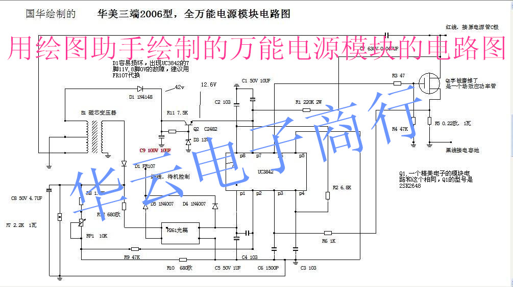 Drawing circuit diagram software drawing assistant plus a software to send  two software together