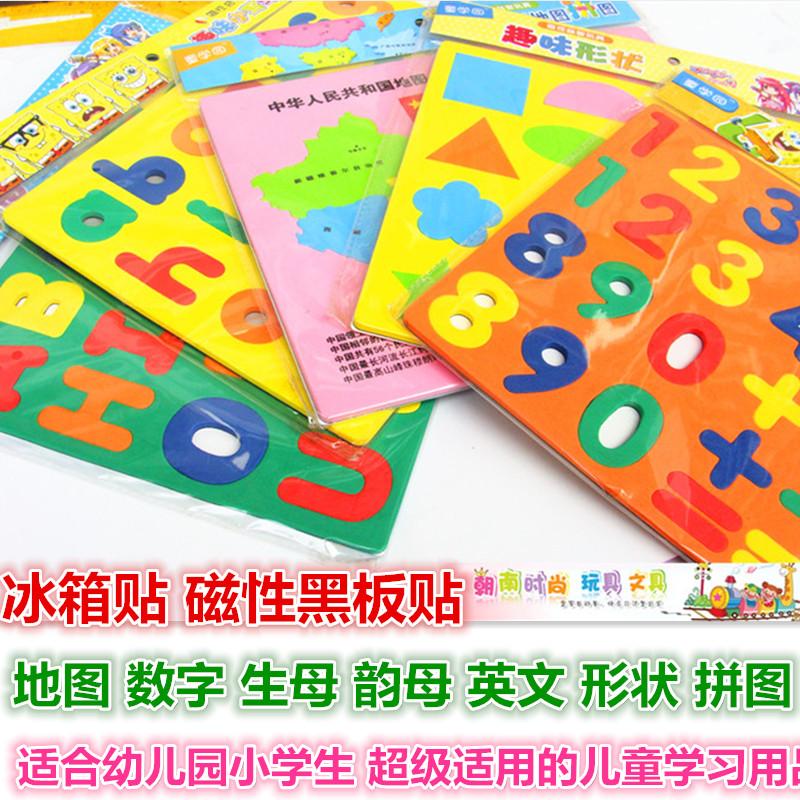 第一教室早教点读机磁性教学英文字母贴数字拼音磁力大小写冰箱贴