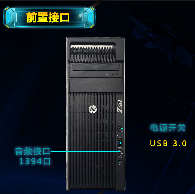 HP Z620 graphics workstation host Xeon E5 dual 32-core modeling 3D  rendering computing computer